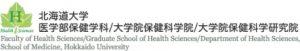 北海道大学 保険科学研究院 健康イノベーションセンター 生体分子・機能イメージング部門